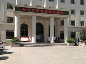 郑州市骨科医院