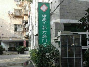 三部六病中医研究所