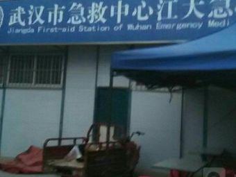 武汉市急救中心江大急救站