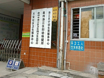 洛江区万安社区卫生服务中心