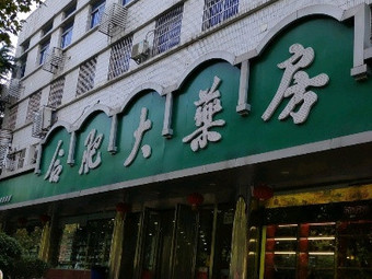 合肥大药店(芜湖路店)