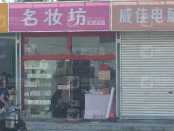 名妆坊化妆品店