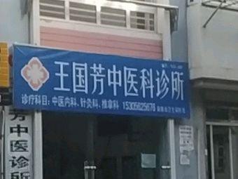 王国芳中医科诊所