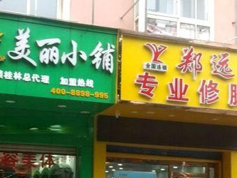 美丽小铺(世纪东路店)