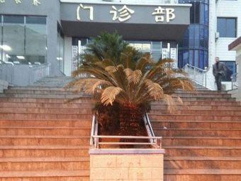 凤冈县医院