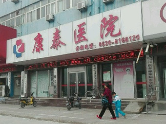 山东菏泽康泰医院