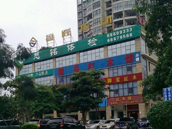 慈铭健康体检中心(福隆广场店)