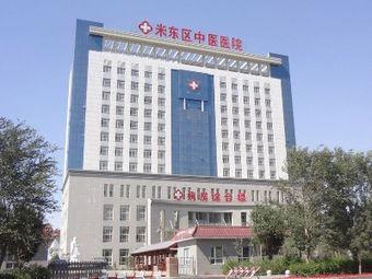 米东区中医医院