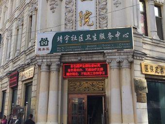 靖宇社区卫生服务中心