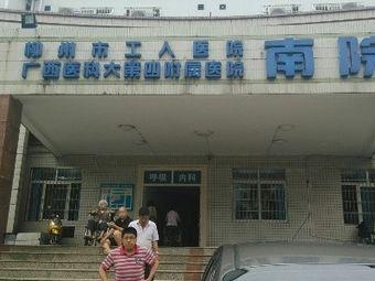 柳州市工人医院南院