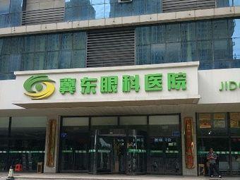 唐山冀东眼科医院