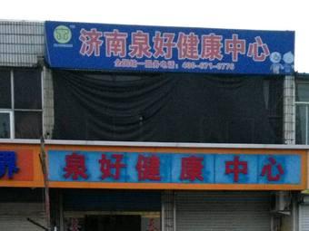济南泉好健康中心