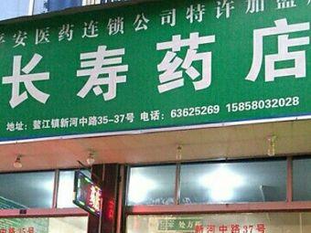 长寿药店(新河中路店)