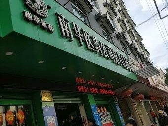 南华县医药公司第七门市部