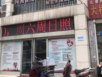 河南省红十字血液中心新密市捐血屋