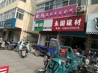 国珍健康生活馆(华阳东路店)