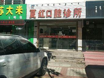 夏红口腔诊所