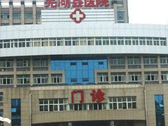 芜湖县人民医院