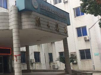湖北大学医院-急诊