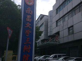 南昌巿第一医院(北院区)