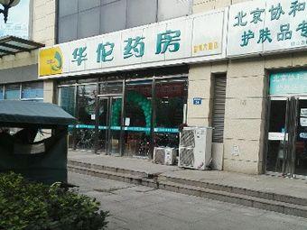 华佗药房(世博大厦店)