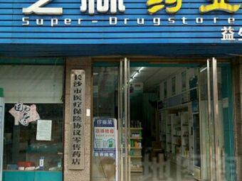 芝林药业(益生店)