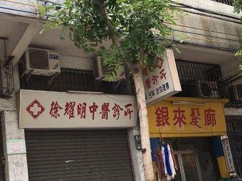 徐耀明中醫診所