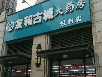 友和古城大药房(悦府店)