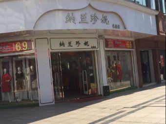 纳兰珍妮名品店