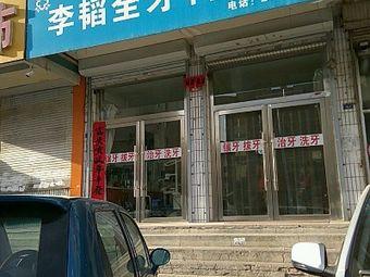 李韬全牙科诊所