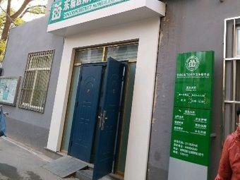 社区卫生服务站(南门仓胡同店)