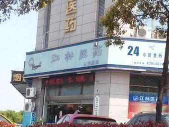 江林医药(玉宏药房店)