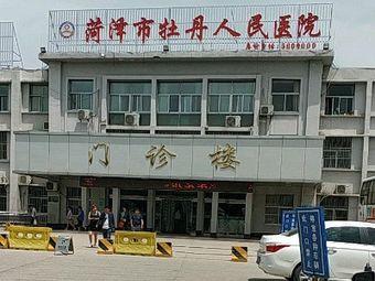 菏泽市牡丹人民医院