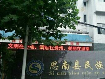 思南县民族中医院