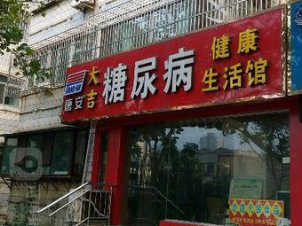 唐安大吉糖尿病健康生活馆