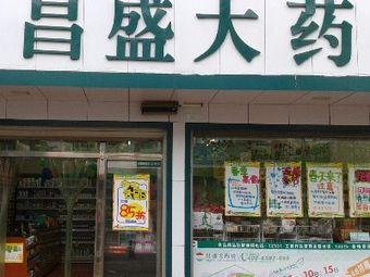 昌盛大药房(莲花三板桥店)