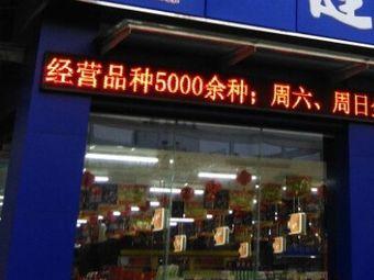 健生源医药连锁(珠江路店)