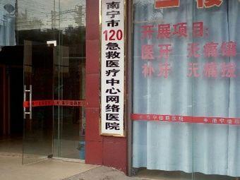 南宁市120急救医疗中心网络医院