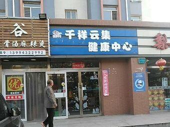 千祥云集健康中心
