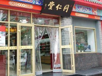 北京同仁堂青岛二店(麦岛路药店)