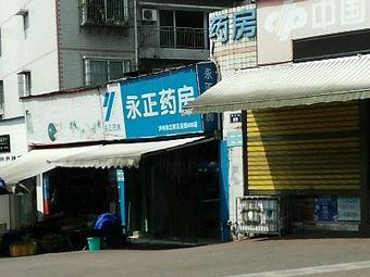 永正药房(泸州市江阳区连锁400店)