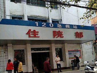 120急救站