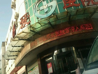 陕西蒲城博爱医院