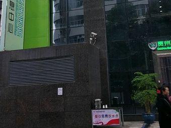 贵州百灵中医糖尿病医院