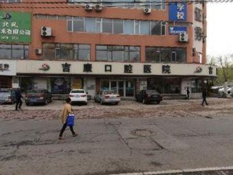 吉康口腔医院