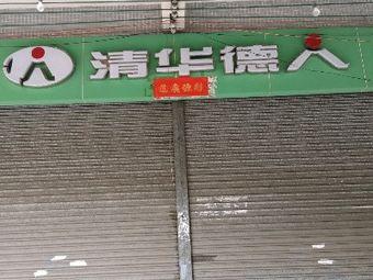清华德人(近思里)