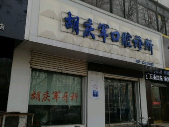 胡庆军口腔诊所