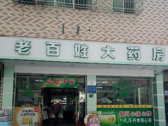 百姓大药房(太阳岛店)