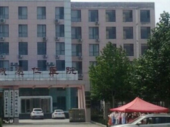 运城惠仁医院
