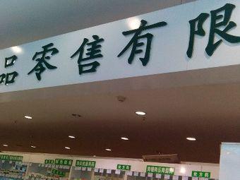 亿心堂医药(企新购物店)
